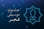 جشنواره موسیقی فجر در آبادان و خرمشهر برگزار می شود
