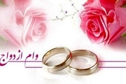 نکاتی مهم برای متقاضیان وام ازدواج