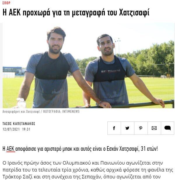 تیم آ.ک به دنبال جذب کاپیتان تیم ملی ایران/ دو سپاهانی در یونان!