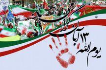 غیرت انقلابی ایلامیان در یومالله ۱۳ آبان ثبت میشود