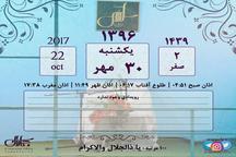 تقویم تاریخ |  یک شنبه 30 مهر 1396
