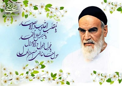 Imam Khomeini used to seek blessings, purity, brotherhood, and equality in New Year