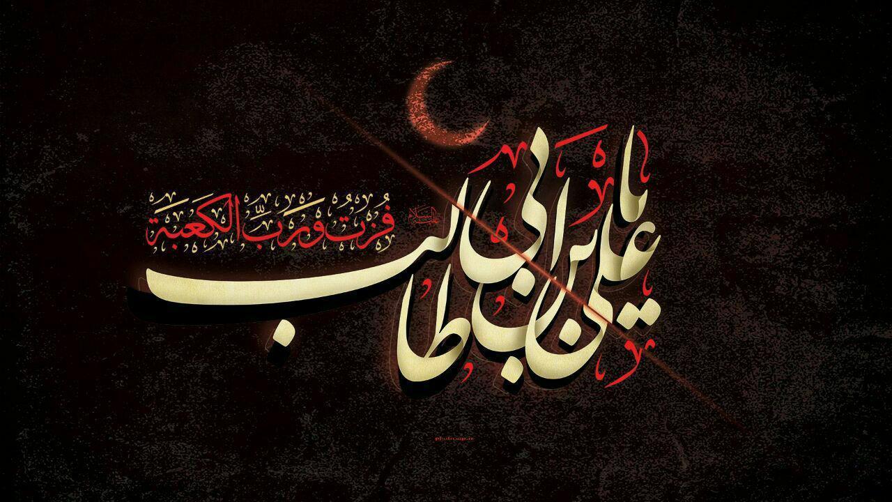 دانلود مداحی شهادت حضرت علی علیه السلام/ سیدرضا نریمانی