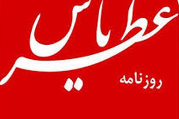 روزنامه عطر یاس: ضرورت پیشگیری از کمبود ید در دام
