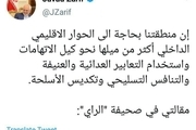 توئیت عربی دکتر ظریف برای معرفی مقاله اش در روزنامه کویتی