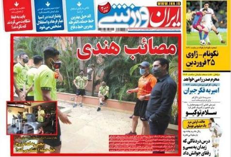 روزنامههای ورزشی 23 فروردین 1400