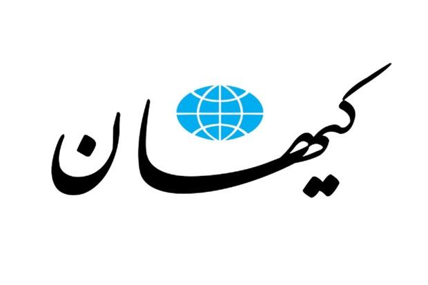 دلیل کیهان برای مذاکره نکردن با آمریکا: چین و روسیه سردرگم می شوند!