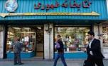 تکذیب تعطیلی کتابفروشی طهوری