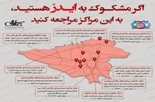 اگر مشکوک به ایدز هستید به این مراکز در تهران مراجعه کنید