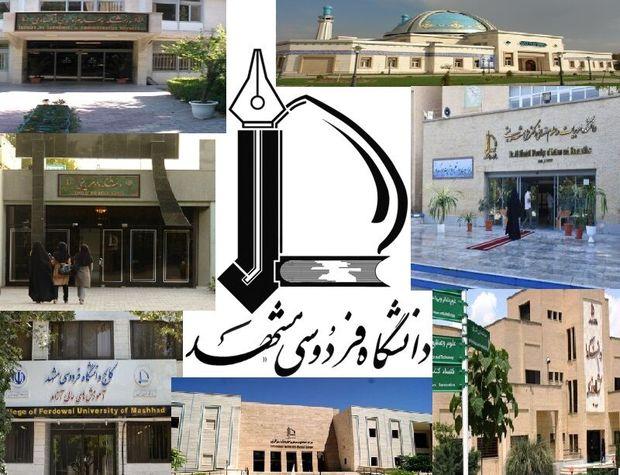 دانشجویان ۲۹ کشور در دانشگاههای فردوسی و علوم پزشکی مشهد تحصیل میکنند