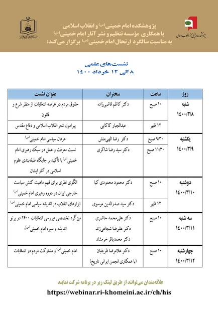 Scholars at seminars debate Imam Khomeini's ideals and dynamic thought