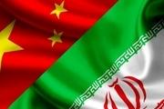چین: از هر تلاشی که باعث حفظ برجام شود استقبال می کنیم