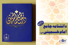 دانشنامه امام خمینی (س) چهارشنبه رونمایی می شود