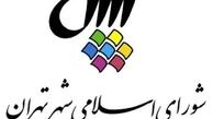 آرای اعضای اصلی و علیالبدل شورای شهر تهران در سال 1400 اعلام شد