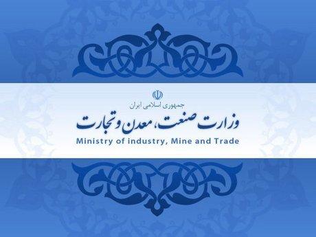 عزم وزارت صمت برای تحقق رونق تولید؛ فرصتها و چالشهای پیش رو