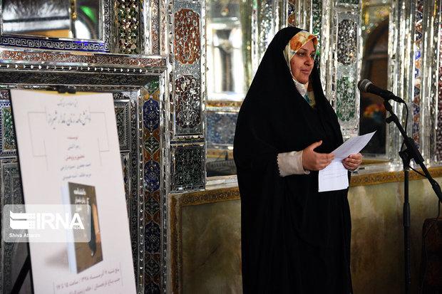 دانشنامه زنان نامدار شیراز رونمایی شد