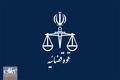 بازداشت 12 تن از کارکنان قوه قضاییه