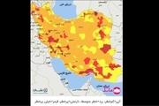 اسامی استان ها و شهرستان های در وضعیت قرمز و نارنجی / دوشنبه 20 اردیبهشت 1400