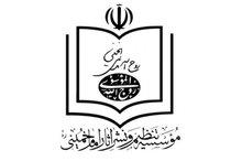 عملکرد موسسه تنظیم و نشر آثار امام خمینی(س) در حوزه های مختلف/بخش اول