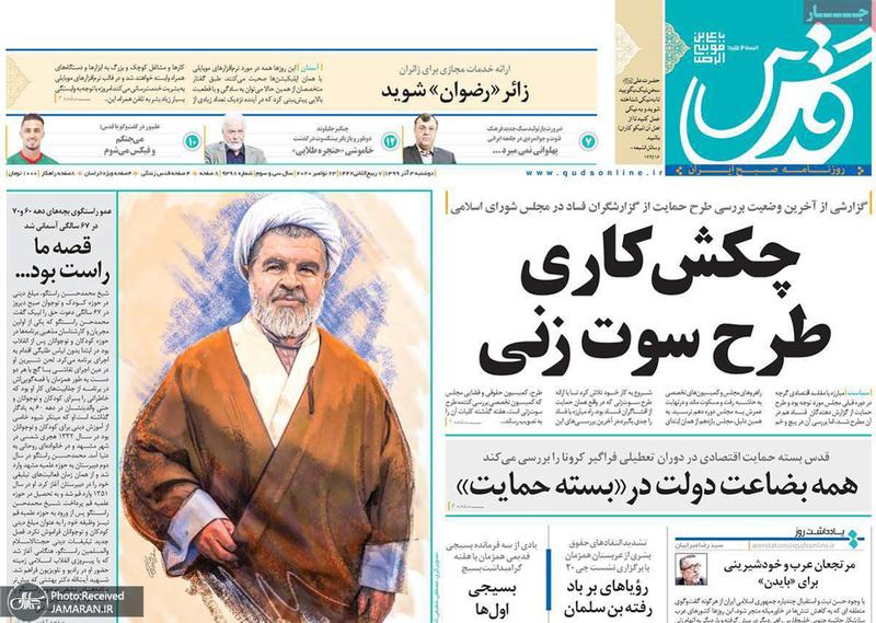 گزیده روزنامه های 3 آذر 1399