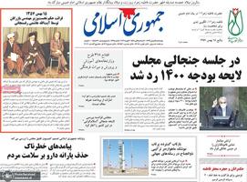 گزیده روزنامه های 15 بهمن 1399