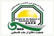 بیانیه جمعیت دفاع از ملت فلسطین برای دعوت مردم به مشارکت در انتخابات 1400