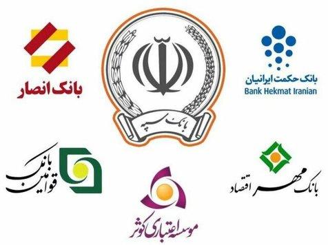 یکسانسازی تابلوهای شعب بانکهای ادغامی تا پایان سال