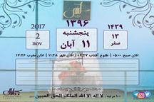 تقویم تاریخ | پنج شنبه 11 آبان ۱۳۹۶