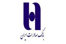 تمهیدات بانک صادرات ایران در آستانه سال نو
