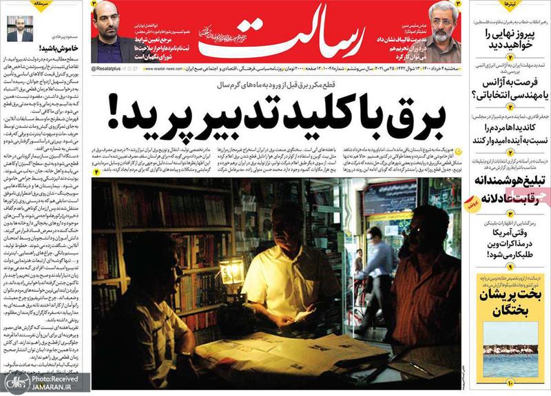 گزیده روزنامه های 4 خرداد 1400