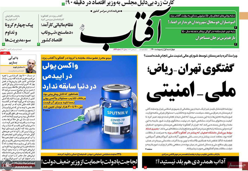 گزیده روزنامه های 1 اردیبهشت 1400