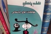 مروری بر کتاب«نقطهِ پنهانِ موفقیتهای اجتماعی»