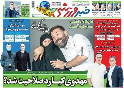 روزنامههای ورزشی 15 بهمن 1399