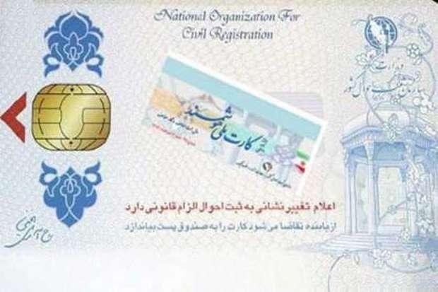 556 هزار کارت ملی هوشمند در زنجان صادر شد
