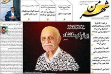 جای خالی یک موزه واقعی در کرمانشاه