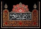 دانلود مداحی رحلت حضرت زینب سلام الله علیها/ محمدرضا طاهری
