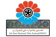 هنرمندان بوشهر در نخستین جشنواره ملی فیلم پارس درخشیدند