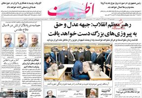 گزیده روزنامه های 5 مهر 1399