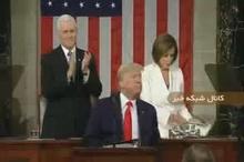 نانسی پلوسی نطق ترامپ را پاره کرد/ ترامپ دست نداد