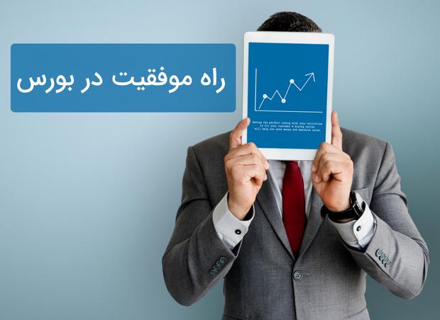 راز موفقیت در بورس ایران