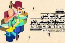 جشنواره موسیقی فجر با استقبال مردم در ماهشهر برگزار شد