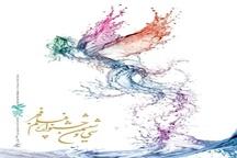 آخرین خبرها از جشنواره فجر در اصفهان بسته یک یا دو، کدام به اصفهان می رسد؟