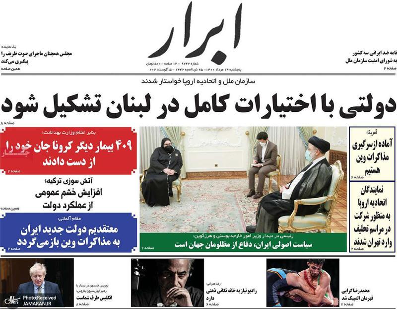 گزیده روزنامه های 14 مرداد 1400