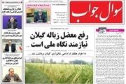 صفحه اول روزنامه های گیلان ۱۳ مرداد ۹۸