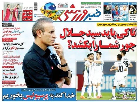 روزنامههای ورزشی 8 اردیبهشت 1400