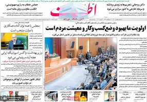 گزیده روزنامه های 1 تیر 1400
