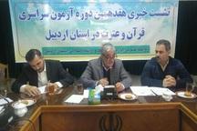 برگزاری هفدهمین دوره آزمون سراسری قرآن و عترت در استان اردبیل
