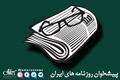 گزیده روزنامه های 8 بهمن 1399
