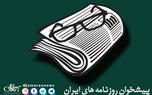 گزیده روزنامه های 7 بهمن 1398