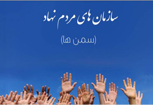 ۴۶۰ سمن در استان البرز فعال هستند